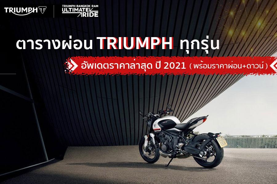 ตารางผ่อน Triumph 2021 ทุกรุ่น พร้อมราคาผ่อน+ดาวน์ อัพเดตราคาล่าสุด
