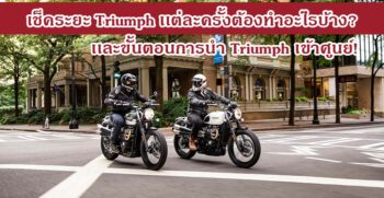 เช็คระยะ Triumph เเต่ละครั้งต้องทำอะไรบ้าง? เเละขั้นตอนการนำ Triumph เข้าศูนย์!