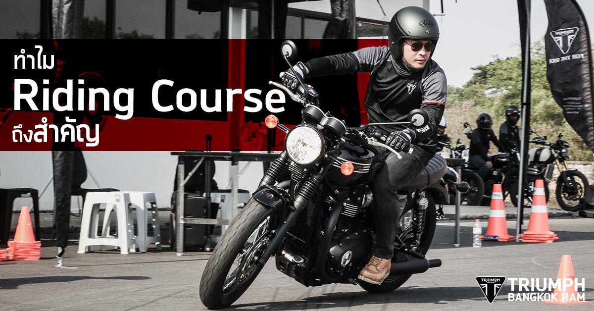 Triumph Bangkok Ram - Riding course