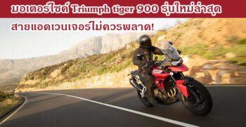 มอเตอร์ไซค์ Triumph tiger 900 รุ่นใหม่ล่าสุด สายแอดเวนเจอร์ไม่ควรพลาด!