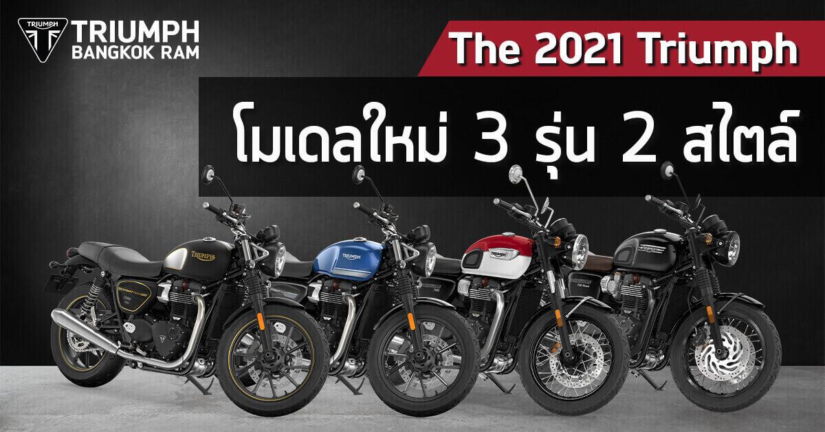 NEW TRIUMPH 2021