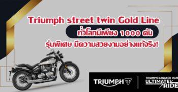 triumph street twin Gold Line ทั่วโลกมีเพียง 1000 คัน รุ่นพิเศษ มีความสวยงามอย่างแท้จริง!